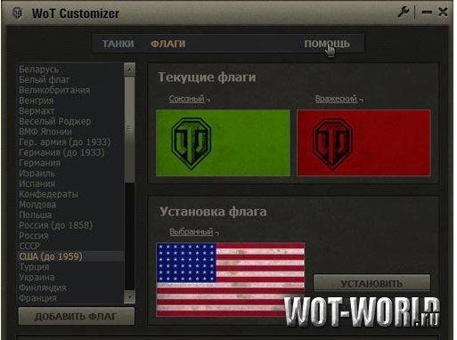 Программа для установки модов в wot