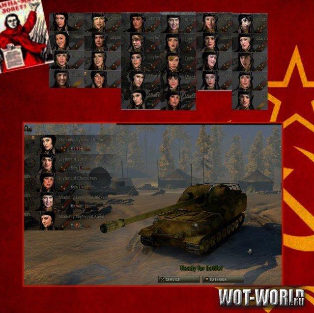 Иконки женского экипажа для WOT 0.9.7 и 0.9.7: wot-world.ru/mods/99-ikonki-zhenskogo-ekipazha-dlya-wot-083.html