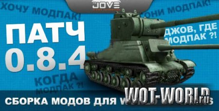 Jove Mod Pack (������ �� �����) ��� World of Tanks 0.9.7 � 0.9.7