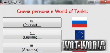 Wot Reg Edit для World Of Tanks 0.8.7