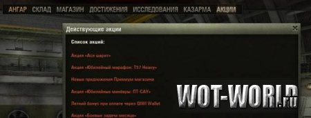 Мод действующих акций для World Of Tanks 9.14 и 9.14
