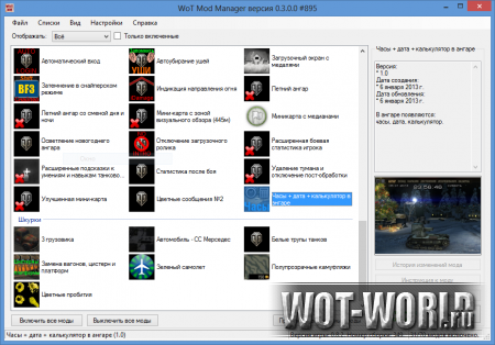 WoT Mod Manager для World Of Tanks 0.8.8
