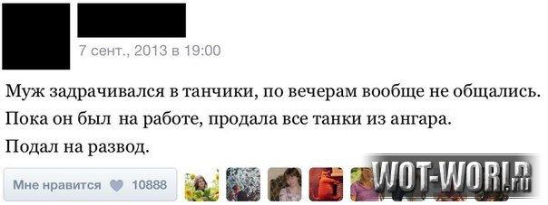 1378844500_zadrachivalsya-v-tanchiki.jpg
