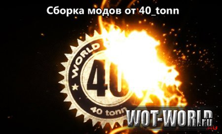 Модпак от 40 Тонн / 40_tonn для World of Tanks 0.8.9