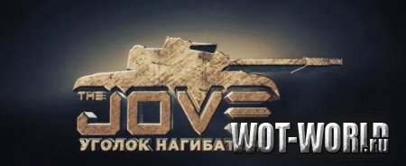 Модпак от Jove для World of Tanks 0.8.9 - Jove ModPack