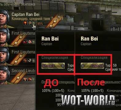 Убрать зеркальность иконок в world of tanks
