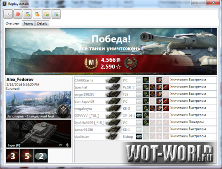 WoT Replay Analyzer для World Of Tanks 0.8.11