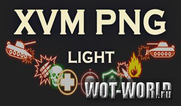 Маркеры XVM Light PNG для World Of Tanks 9.14 и 9.14 и 9.14 и 9.14