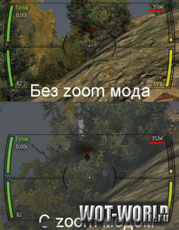 Zoom мод для прицела World of Tanks 0.9.1