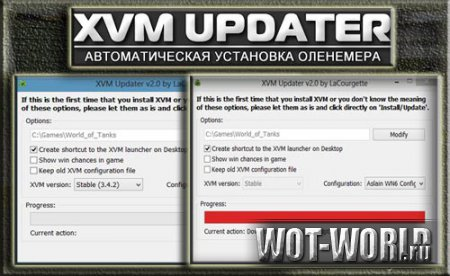 XVM Updater для World of Tanks