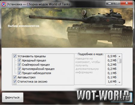 Сборка модов от PROТанки для World of Tanks 0.9.3