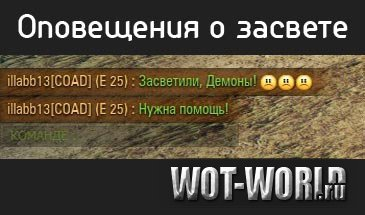 ��� ���������� � ������� �  ���� ��� World Of Tanks 0.9.3