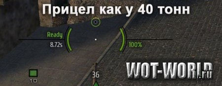 ������ ��� � 40 ���� ��� World of Tanks 0.9.3