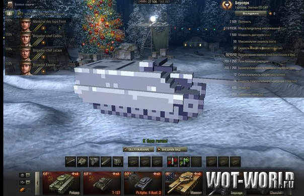 Прицел shooter с отображением пробития для world of tanks